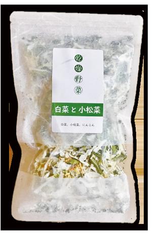 乾燥野菜 白菜と小松菜