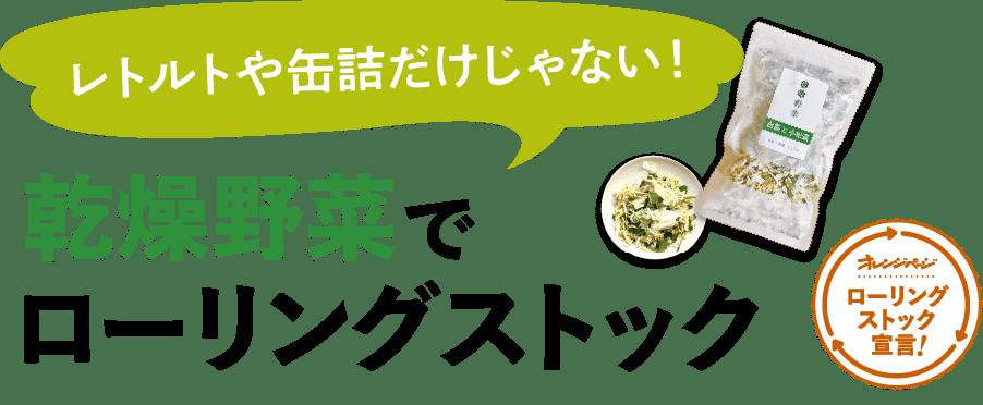 乾燥野菜でローリングストック